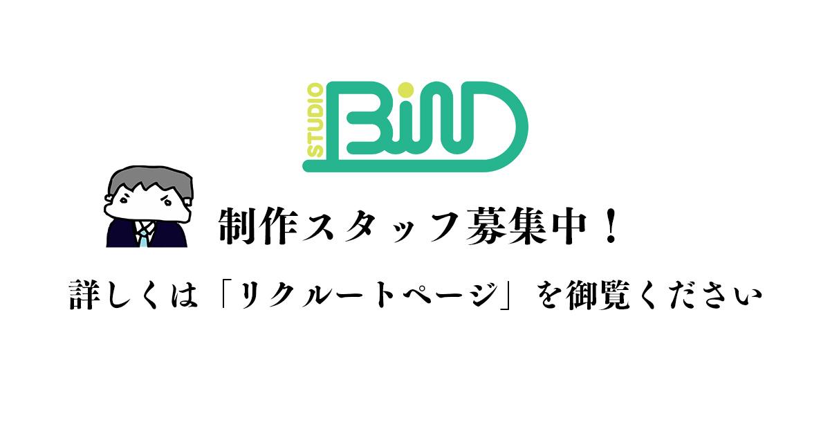 スタジオバインド -アニメーション制作-